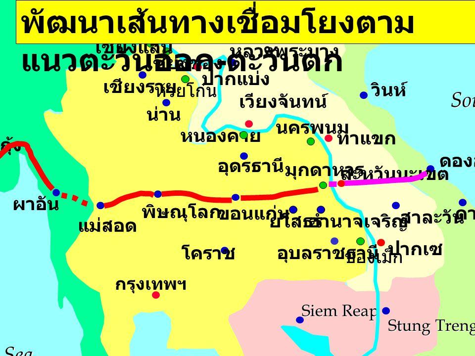 Phnom Penh Stung Treng Siem Reap Ho Chi Minh City Mandalay หลวงน้ำทา Mengla เมืองลา Jinhong Kunming กรุงเทพฯ ฮานอย Lao Cai Hekou Mekitla Ruili Dali South China Sea Andaman Sea Gulf of Thailand Lashio Vung Tau หลวงพระบาง วินห์ น่าน สะหวันนะเขต เวียงจันทน์ อุดรธานี ขอนแก่น แม่สอด เชียงราย ผาอัน เชียงตุง นครพนม หนองคาย ย่างกุ้ง พิษณุโลก มุกดาหาร โคราช อุบลราชธานี ปากเซ ดานัง ดองฮา เชียงแสน เชียงของ บ่อแก้ว ปากแบ่ง ท่าแขก ยโสธรอำนาจเจริญ สาละวัน ช่องเม็ก พัฒนาเส้นทางเชื่อมโยงตาม แนวตะวันออก - ตะวันตก ห้วยโก๋น