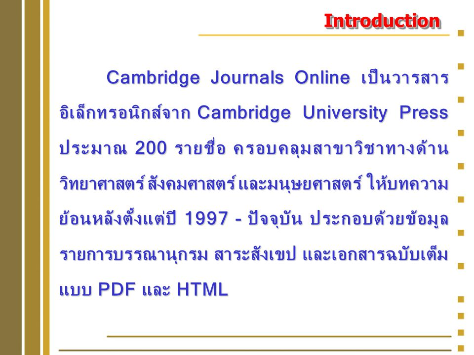 Search Methods 1.Browse Journals ● By Title ● By Subject ● Subscribed to 2.