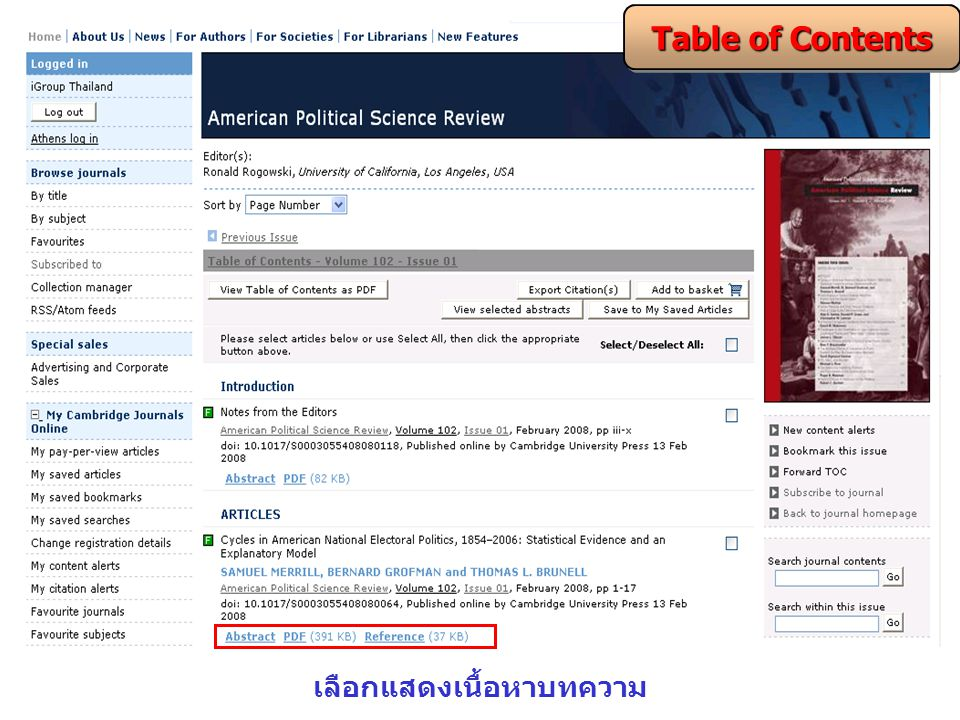 Table of Contents เลือกแสดงเนื้อหาบทความ