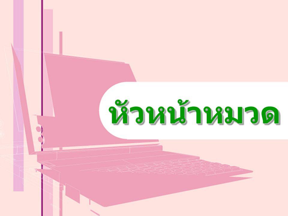 หัวหน้าหมวดหัวหน้าหมวด อ.เมธาวดี จันทรโชติ หัวหน้าหมวด ภาษาไทย หัวหน้าหมวด ภาษาไทย อ.