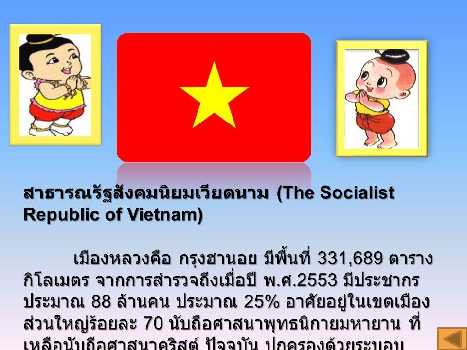 สาธารณรัฐสังคมนิยมเวียดนาม (The Socialist Republic of Vietnam) เมืองหลวงคือ กรุงฮานอย มีพื้นที่ 331,689 ตาราง กิโลเมตร จากการสำรวจถึงเมื่อปี พ. ศ.2553