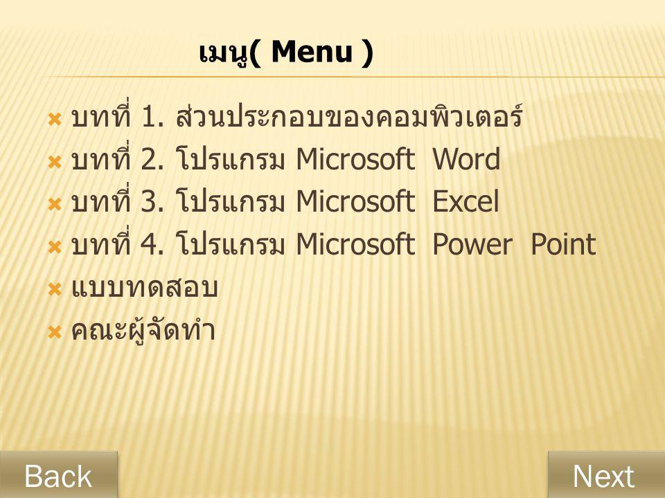  บทที่ 1. ส่วนประกอบของคอมพิวเตอร์  บทที่ 2. โปรแกรม Microsoft Word  บทที่ 3. โปรแกรม Microsoft Excel  บทที่ 4. โปรแกรม Microsoft Power Point  แบ