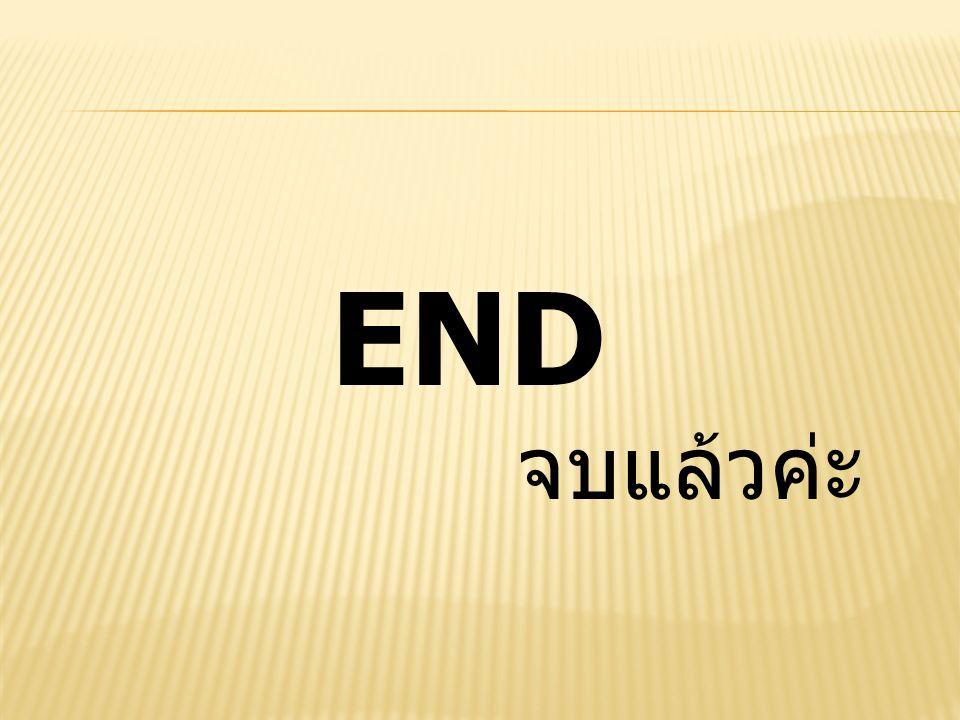 END จบแล้วค่ะ