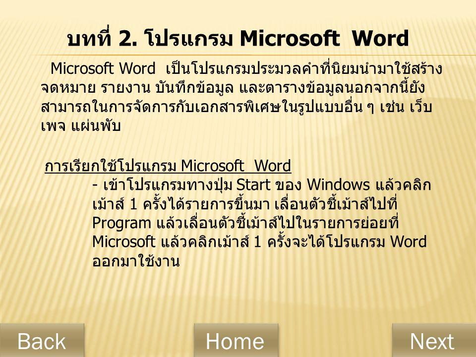 บทที่ 2. โปรแกรม Microsoft Word Microsoft Word เป็นโปรแกรมประมวลคำที่นิยมนำมาใช้สร้าง จดหมาย รายงาน บันทึกข้อมูล และตารางข้อมูลนอกจากนี้ยัง สามารถในกา