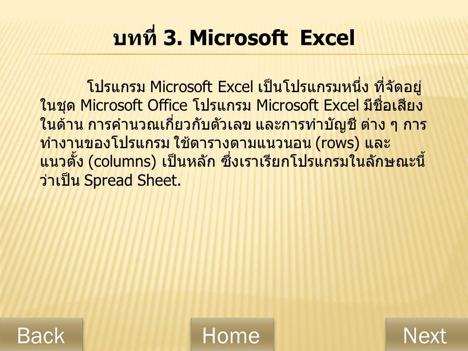 บทที่ 3. Microsoft Excel โปรแกรม Microsoft Excel เป็นโปรแกรมหนึ่ง ที่จัดอยู่ ในชุด Microsoft Office โปรแกรม Microsoft Excel มีชื่อเสียง ในด้าน การคำนว