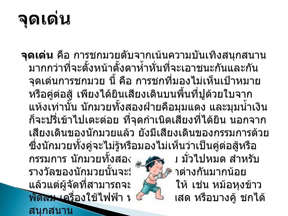 มวยทะเล เป็นการละเล่นพื้นบ้านของไทยสามารถเล่นได้ ทั้งผู้ใหญ่และเด็ก ซึ่งมีวิธีการเล่นที่แตกต่างจากมวยทั่วๆ ไปคือ จะชกต่อยกันอยู่บนไม้กระดานแผ่นเดียว และถ้า ใครตกลงมาจากไม้กระดานก็จะถือว่าคนน้นเป็นฝ่ายแพ้ ส่วนสถานที่เล่นนั้นก็จะเป็นในน้ำหรือริมทะเล มวยทะเลนี้ ยังได้รับการจัดเป็นหนึ่งในกีฬาของทหารเรือไทยด้วย เช่นกัน