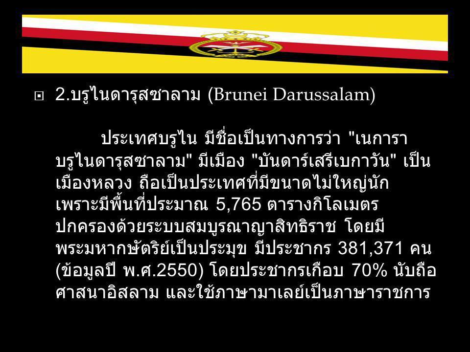  2. บรูไนดารุสซาลาม (Brunei Darussalam) ประเทศบรูไน มีชื่อเป็นทางการว่า