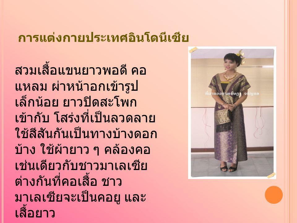 การแต่งกายประเทศอินโดนีเซีย สวมเสื้อแขนยาวพอดี คอ แหลม ผ่าหน้าอกเข้ารูป เล็กน้อย ยาวปิดสะโพก เข้ากับ โสร่งที่เป็นลวดลาย ใช้สีสันกันเป็นทางบ้างดอก บ้าง