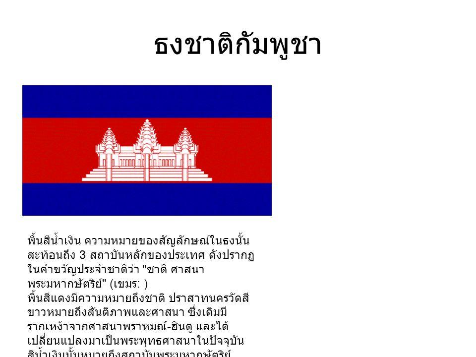 ธงชาติกัมพูชา พื้นสีน้ำเงิน ความหมายของสัญลักษณ์ในธงนั้น สะท้อนถึง 3 สถาบันหลักของประเทศ ดังปรากฏ ในคำขวัญประจำชาติว่า ชาติ ศาสนา พระมหากษัตริย์ ( เขมร : ) พื้นสีแดงมีความหมายถึงชาติ ปราสาทนครวัดสี ขาวหมายถึงสันติภาพและศาสนา ซึ่งเดิมมี รากเหง้าจากศาสนาพราหมณ์ - ฮินดู และได้ เปลี่ยนแปลงมาเป็นพระพุทธศาสนาในปัจจุบัน สีน้ำเงินนั้นหมายถึงสถาบันพระมหากษัตริย์