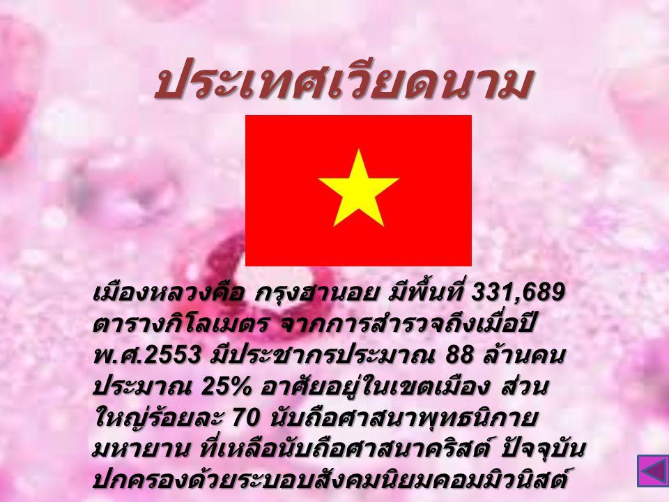 ประเทศเวียดนาม เมืองหลวงคือ กรุงฮานอย มีพื้นที่ 331,689 ตารางกิโลเมตร จากการสำรวจถึงเมื่อปี พ.