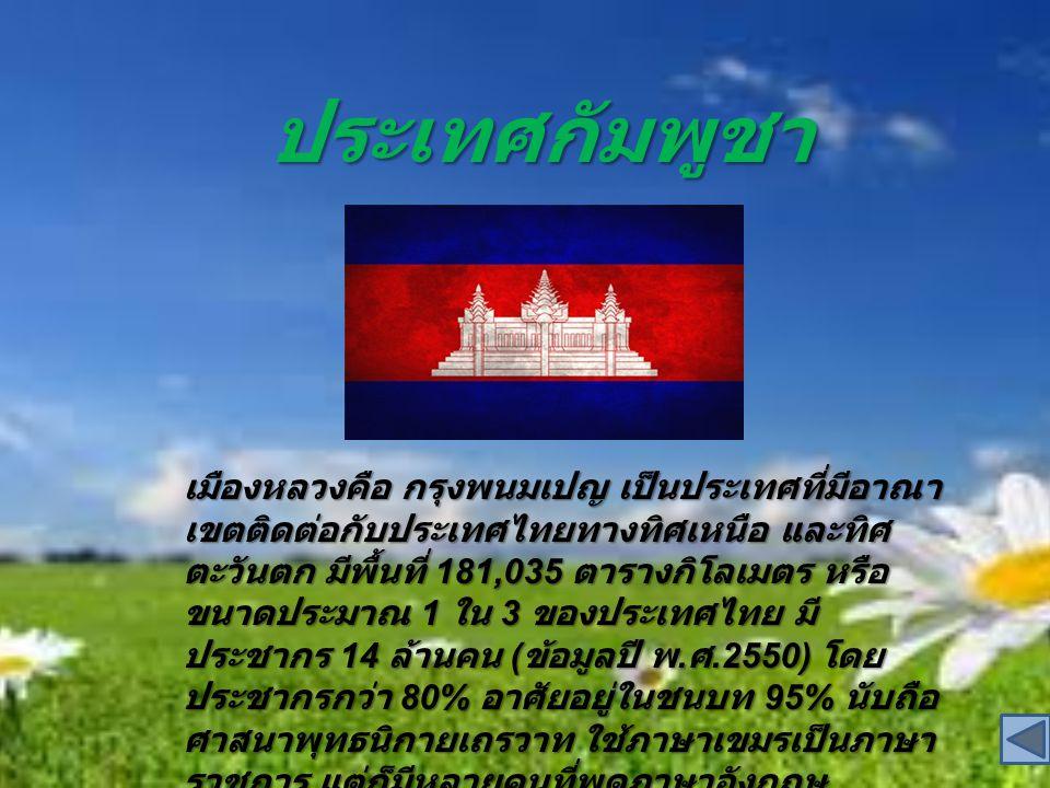 ประเทศอินโดนีเซีย เมืองหลวงคือ จาการ์ตา ถือเป็นประเทศ หมู่เกาะขนาดใหญ่ที่สุดในโลก โดยมี พื้นที่ 1,919,440 ตารางกิโลเมตร และมี ประชากรมากถึง 240 ล้านคน ( ข้อมูลปี พ.