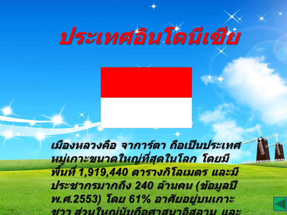 ประเทศอินโดนีเซีย เมืองหลวงคือ จาการ์ตา ถือเป็นประเทศ หมู่เกาะขนาดใหญ่ที่สุดในโลก โดยมี พื้นที่ 1,919,440 ตารางกิโลเมตร และมี ประชากรมากถึง 240 ล้านคน