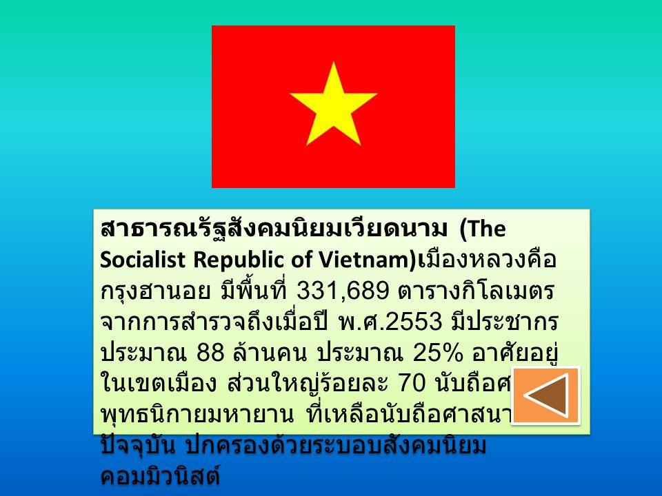 สาธารณรัฐสังคมนิยมเวียดนาม (The Socialist Republic of Vietnam) เมืองหลวงคือ กรุงฮานอย มีพื้นที่ 331,689 ตารางกิโลเมตร จากการสำรวจถึงเมื่อปี พ. ศ.2553