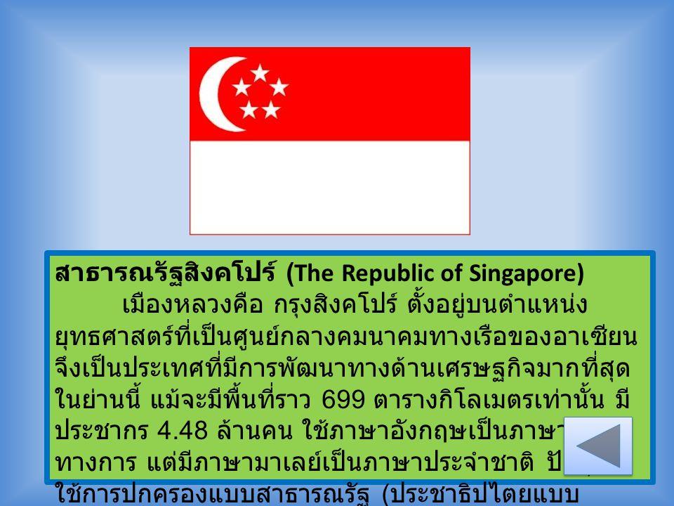 สาธารณรัฐสิงคโปร์ (The Republic of Singapore) เมืองหลวงคือ กรุงสิงคโปร์ ตั้งอยู่บนตำแหน่ง ยุทธศาสตร์ที่เป็นศูนย์กลางคมนาคมทางเรือของอาเซียน จึงเป็นประ