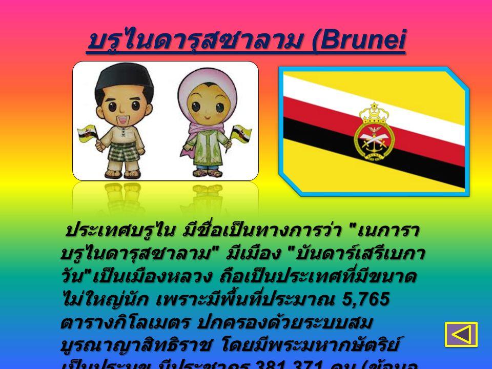 บรูไนดารุสซาลาม (Brunei Darussalam) ประเทศบรูไน มีชื่อเป็นทางการว่า