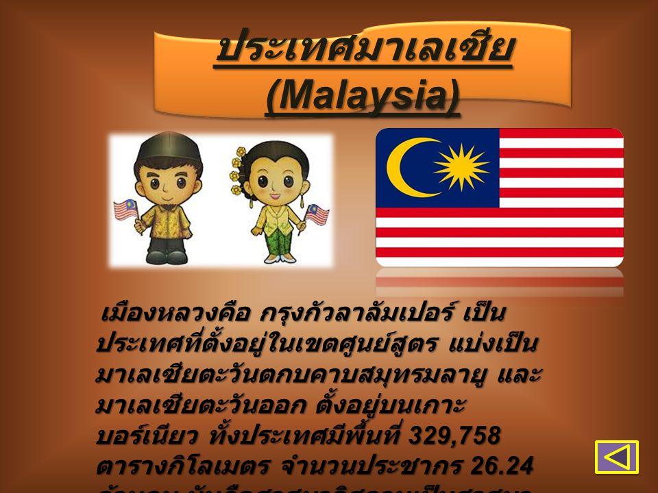 ประเทศมาเลเซีย (Malaysia) เมืองหลวงคือ กรุงกัวลาลัมเปอร์ เป็น ประเทศที่ตั้งอยู่ในเขตศูนย์สูตร แบ่งเป็น มาเลเซียตะวันตกบคาบสมุทรมลายู และ มาเลเซียตะวัน