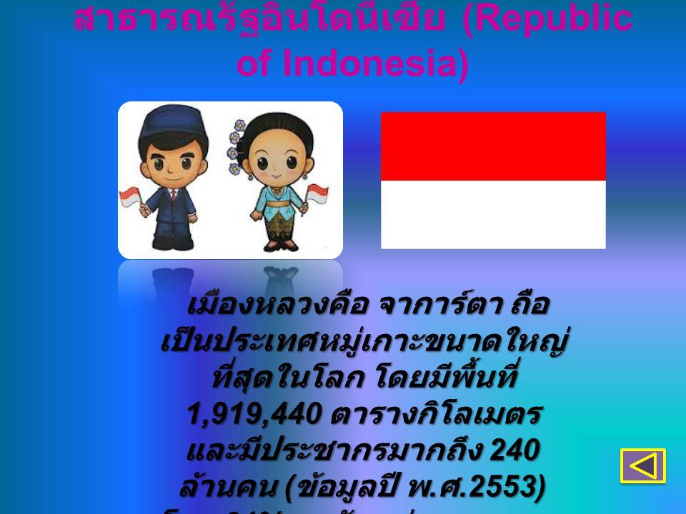 สาธารณรัฐอินโดนีเซีย (Republic of Indonesia) เมืองหลวงคือ จาการ์ตา ถือ เป็นประเทศหมู่เกาะขนาดใหญ่ ที่สุดในโลก โดยมีพื้นที่ 1,919,440 ตารางกิโลเมตร และ