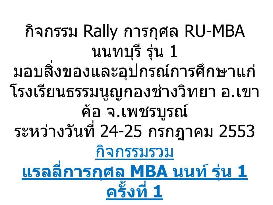 กิจกรรม Rally การกุศล RU-MBA นนทบุรี รุ่น 1 มอบสิ่งของและอุปกรณ์การศึกษาแก่ โรงเรียนธรรมนูญกองช่างวิทยา อ. เขา ค้อ จ. เพชรบูรณ์ ระหว่างวันที่ 24-25 กร