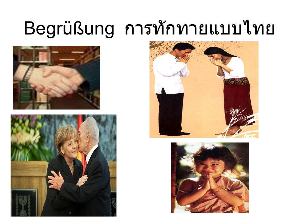Begrüßung การทักทายแบบไทย