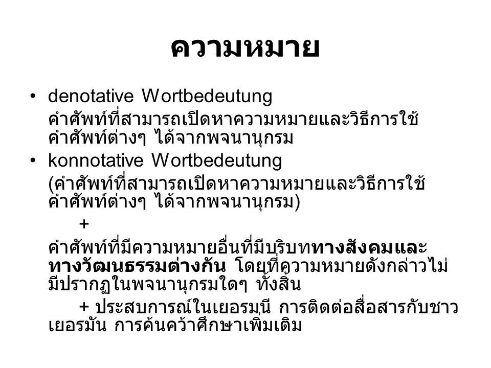 ความหมาย denotative Wortbedeutung คำศัพท์ที่สามารถเปิดหาความหมายและวิธีการใช้ คำศัพท์ต่างๆ ได้จากพจนานุกรม konnotative Wortbedeutung ( คำศัพท์ที่สามาร