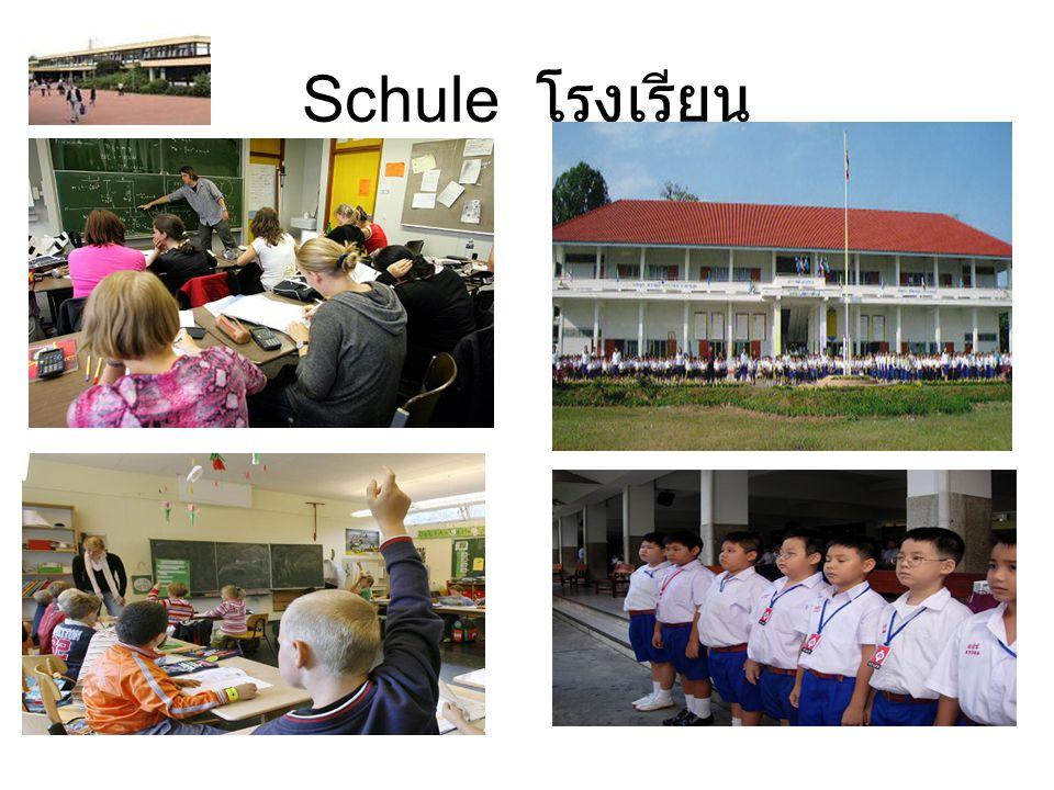 Schule โรงเรียน