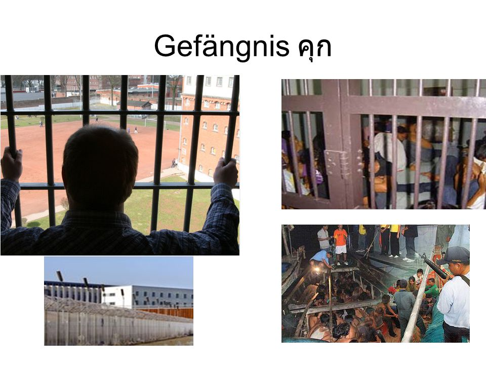Gefängnis คุก