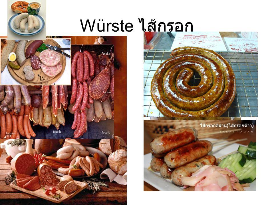 Würste ไส้กรอก