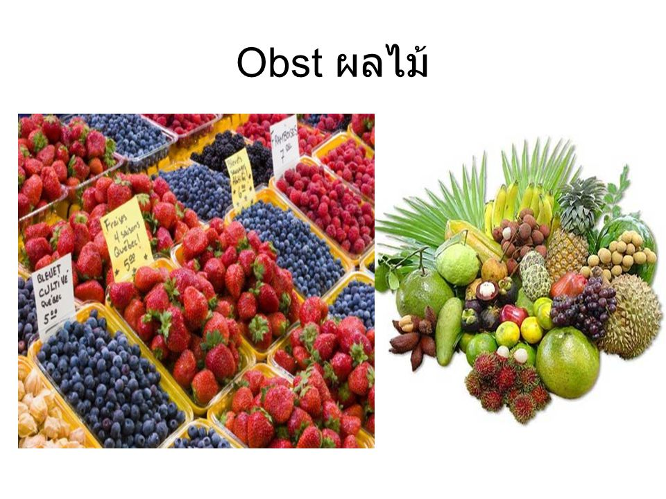 Obst ผลไม้