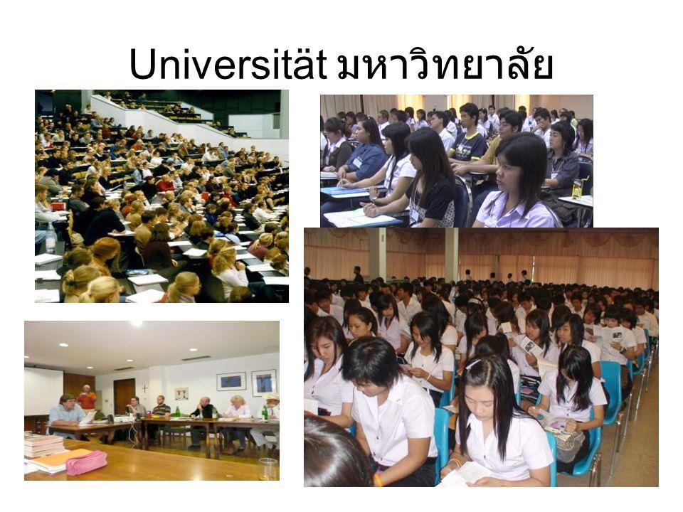 Universität มหาวิทยาลัย