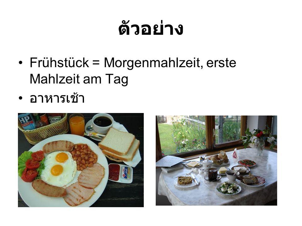 อาหารเช้าของคนเยอรมัน