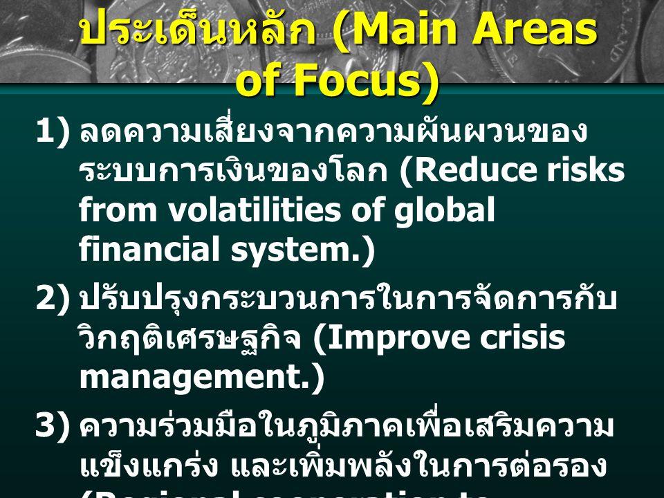 ประเด็นหลัก (Main Areas of Focus) 1) ลดความเสี่ยงจากความผันผวนของ ระบบการเงินของโลก (Reduce risks from volatilities of global financial system.) 2) ปร