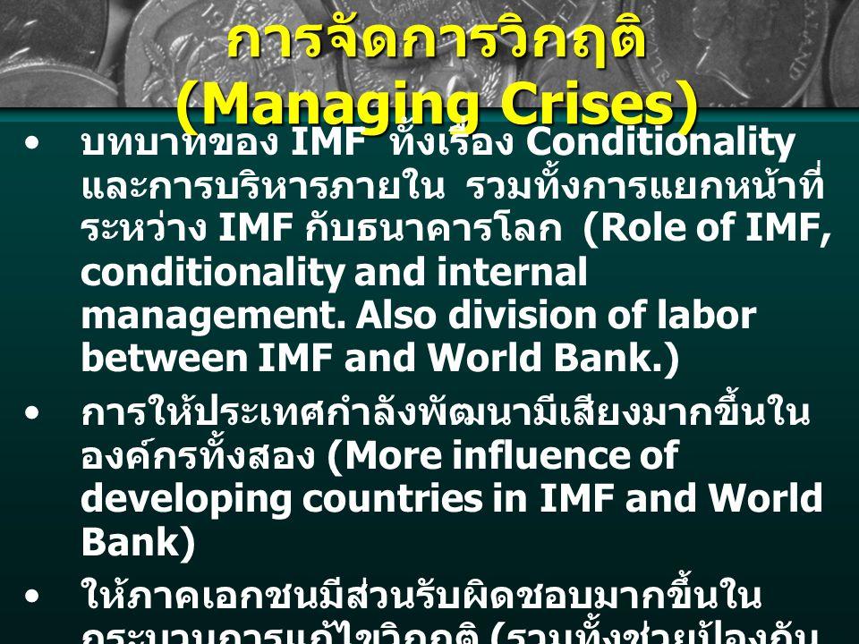 ความร่วมมือทางการเงินใน ภูมิภาค (Regional Financial Cooperation) เนื่องจากวิกฤติเศรษฐกิจ มีการริเริ่มความ ร่วมมือทางการเงินในเอเชียตะวันออกหลาย ด้าน เช่น ระบบติดตามและเตือนภัยทาง เศรษฐกิจ การรวมกลุ่มอาเซียนบวกสาม และ การทำข้อตกลงมาตรการริเริ่มเชียงใหม่ ที่ ขยายกรอบความร่วมมือเพิ่อเสริมสภาพ คล่องของทุนสำรองระหว่างประเทศ เป็นการ ชี้ให้เห็นถึงความมุ่งมั่น (Many financial cooperation initiatives in East Asia as a result of the crisis; such as surveillance and early warning systems, formation of the ASEAN+3 group, and the Chiang Mai Initiative, which expanded swap arrangements wihin ASEAN and extended to bilateral swaps with the +3 group.