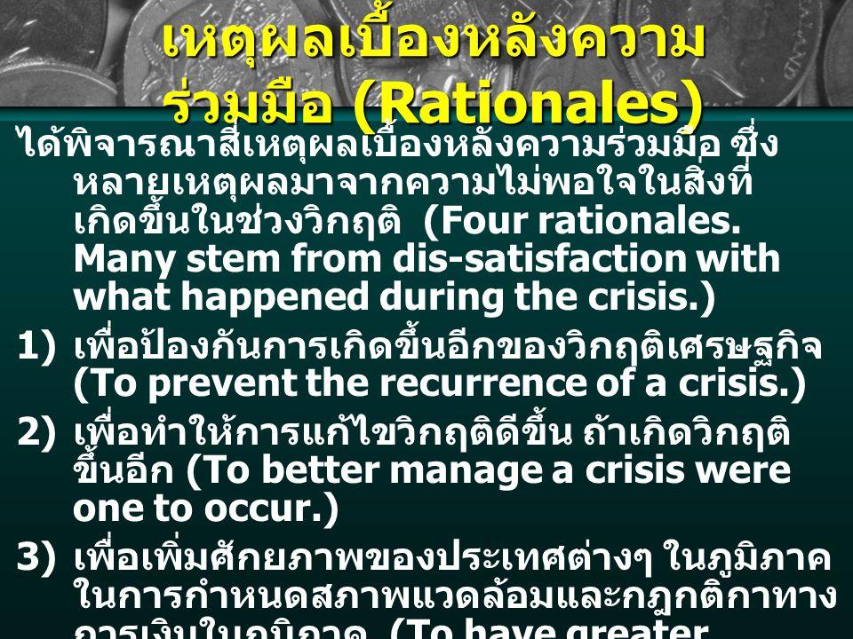 เหตุผลเบื้องหลังความ ร่วมมือ (Rationales) ได้พิจารณาสี่เหตุผลเบื้องหลังความร่วมมือ ซึ่ง หลายเหตุผลมาจากความไม่พอใจในสิ่งที่ เกิดขึ้นในช่วงวิกฤติ (Four