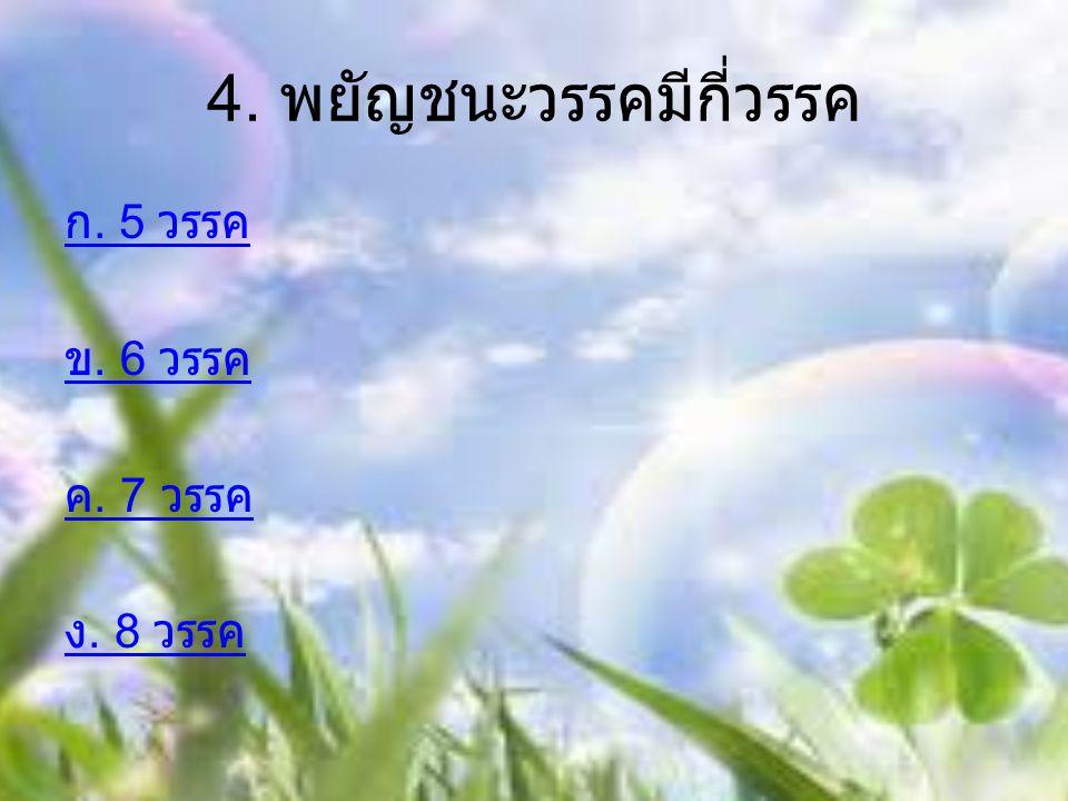 4. พยัญชนะวรรคมีกี่วรรค ก. 5 วรรค ข. 6 วรรค ค. 7 วรรค ง. 8 วรรค
