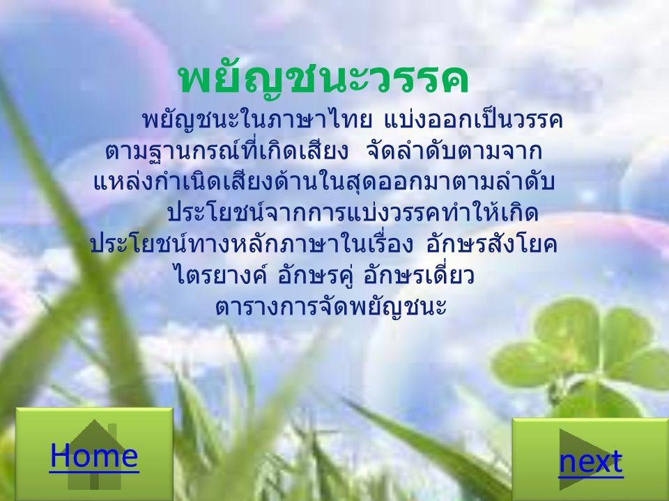 พยัญชนะวรรค พยัญชนะในภาษาไทย แบ่งออกเป็นวรรค ตามฐานกรณ์ที่เกิดเสียง จัดลำดับตามจาก แหล่งกำเนิดเสียงด้านในสุดออกมาตามลำดับ ประโยชน์จากการแบ่งวรรคทำให้เ
