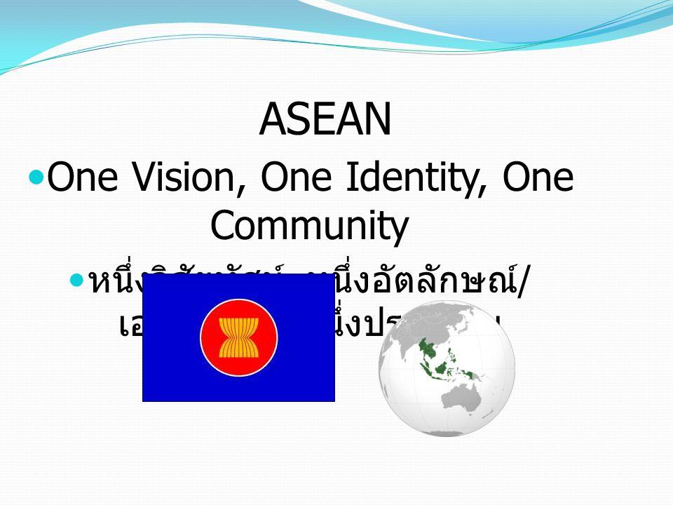 One Vision, One Identity, One Community หนึ่งวิสัยทัศน์, หนึ่งอัตลักษณ์ / เอกลักษณ์, หนึ่งประชาคม ASEAN
