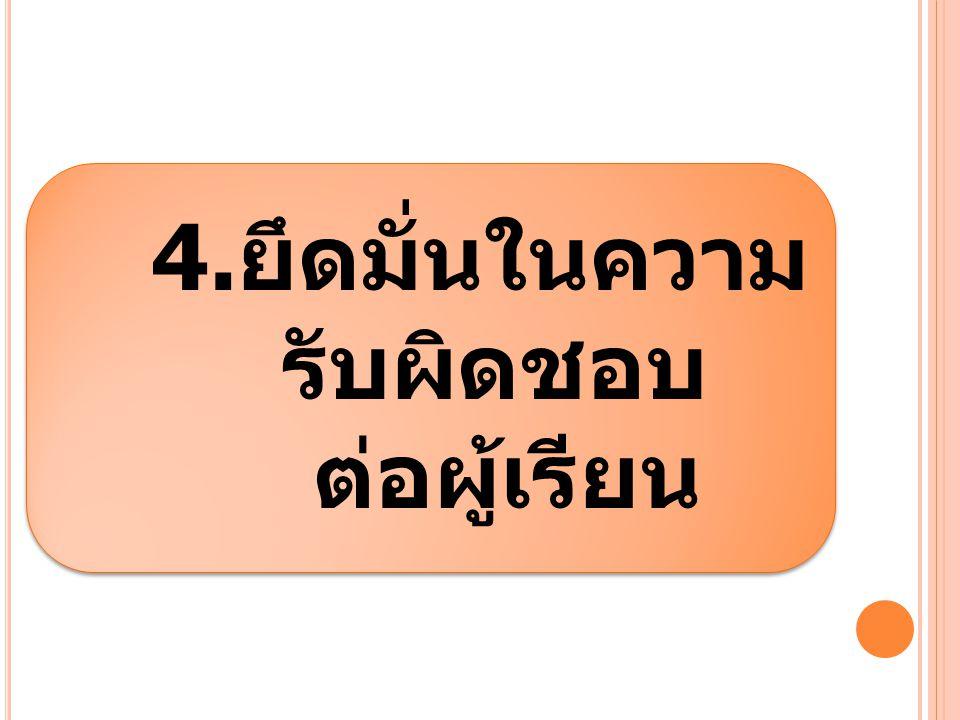 4. ยึดมั่นในความ รับผิดชอบ ต่อผู้เรียน