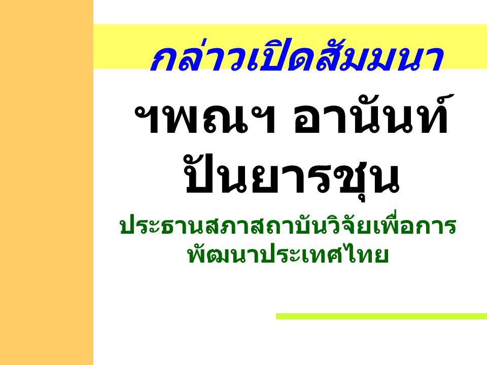ดร. อำพน กิตติ อำพน เลขาธิการคณะกรรมการ พัฒนาการเศรษฐกิจและสังคม แห่งชาติ ประธานการร่วม อภิปราย