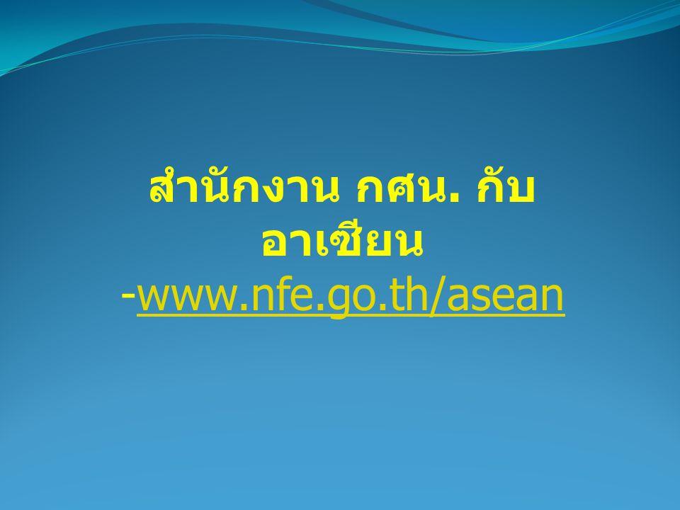 สำนักงาน กศน. กับ อาเซียน -www.nfe.go.th/aseanwww.nfe.go.th/asean