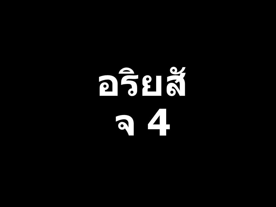 อริยสั จ 4