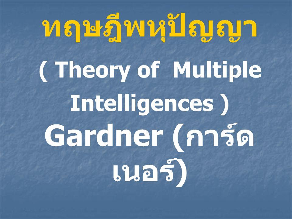 ทฤษฎีพหุปัญญา ( Theory of Multiple Intelligences ) Gardner ( การ์ด เนอร์ ) เบญจา วงษา