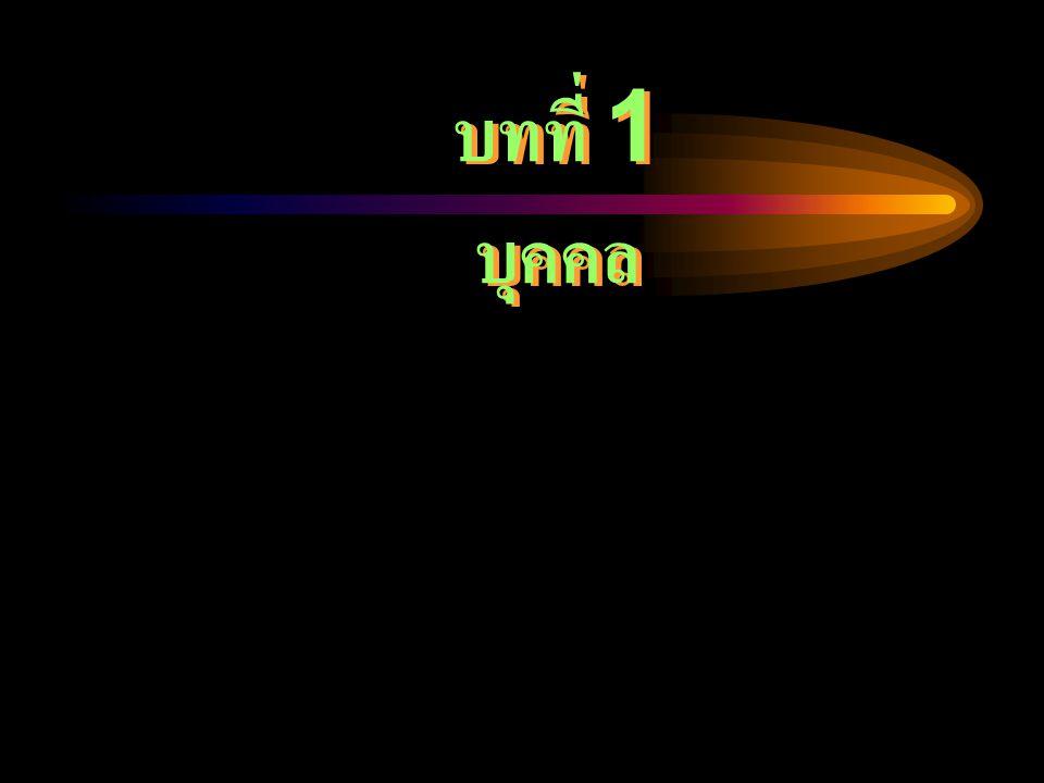 การสิ้นสภาพบุคคล มี 3 กรณี คือ 1.การตายตามธรรมชาติ 2.