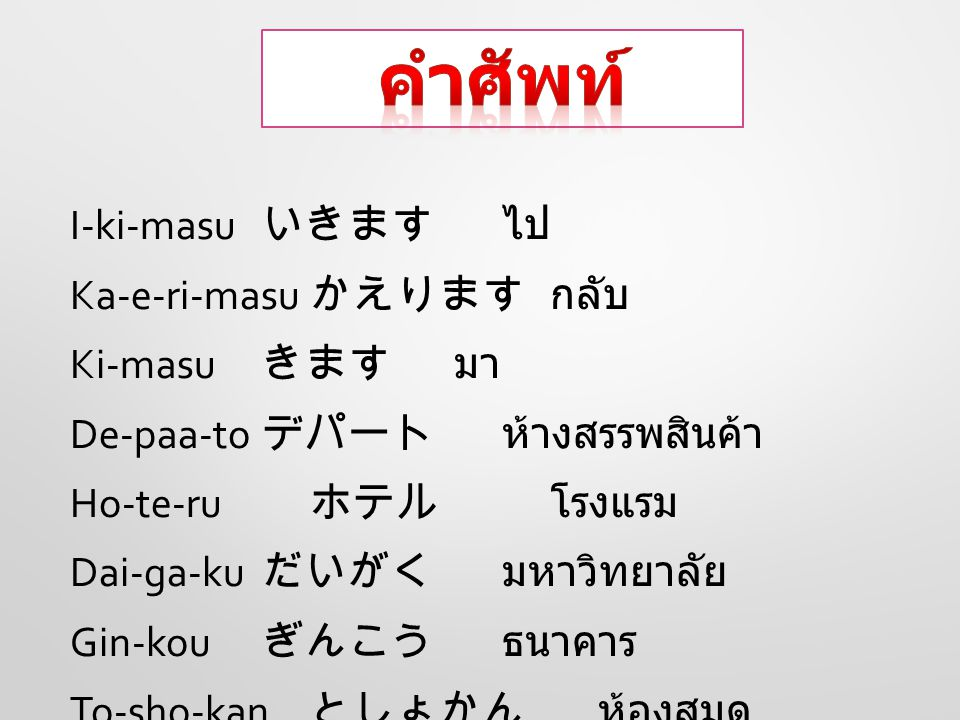 Pan パン ขนมปัง Ke-ki ケーキ เค้ก Pu-re-zen-to プレゼントของขวัญ Shim-bun しんぶん หนังสือพิมพ์ Zas-shi ざっし นิตยสาร Ya-sai やさい ผัก Ku-da-mo-no くだもの ผลไม้ Fu-ku ふく เสื้อผ้า