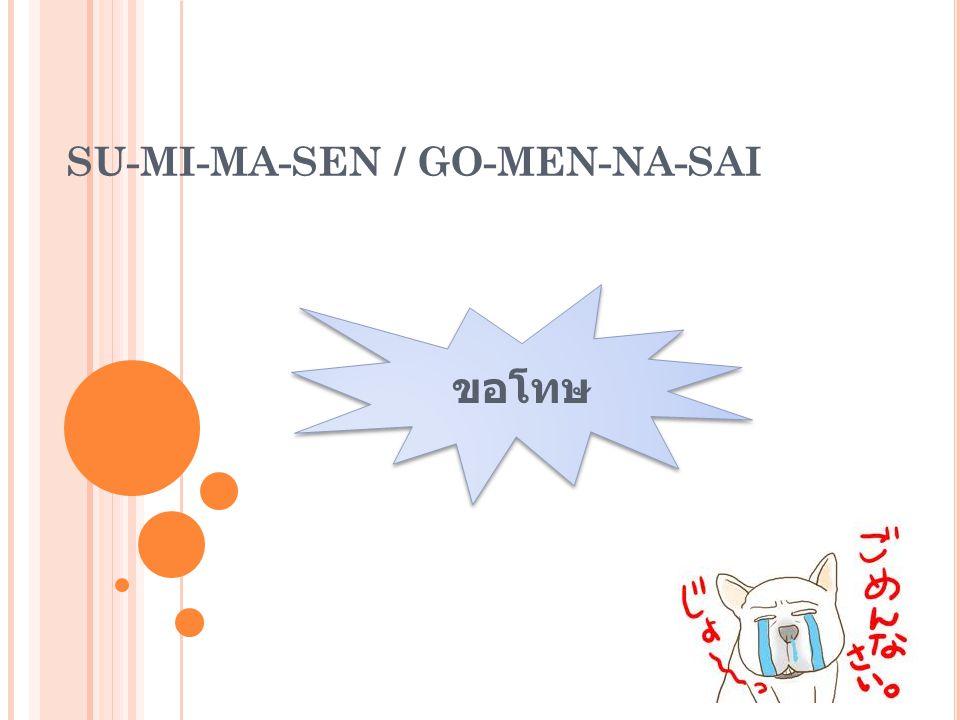 SU-MI-MA-SEN / GO-MEN-NA-SAI ขอโทษ