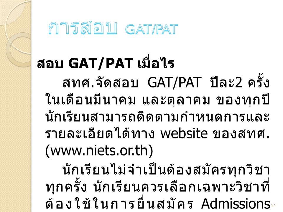 สอบ GAT/PAT เมื่อไร สทศ. จัดสอบ GAT/PAT ปีละ 2 ครั้ง ในเดือนมีนาคม และตุลาคม ของทุกปี นักเรียนสามารถติดตามกำหนดการและ รายละเอียดได้ทาง website ของสทศ.