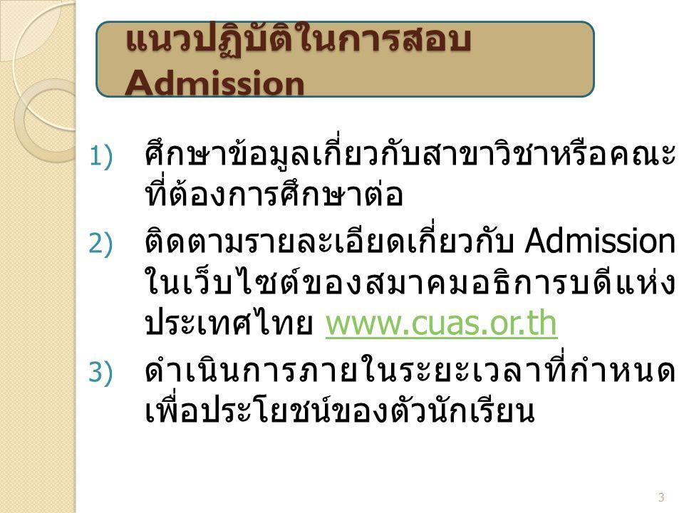 แนวปฏิบัติในการสอบ Admission 3 1) ศึกษาข้อมูลเกี่ยวกับสาขาวิชาหรือคณะ ที่ต้องการศึกษาต่อ 2) ติดตามรายละเอียดเกี่ยวกับ Admission ในเว็บไซต์ของสมาคมอธิก