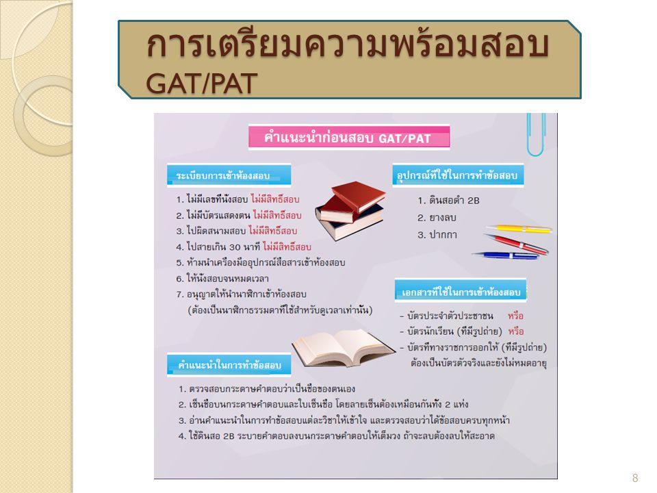 GAT/PAT คืออะไร GAT หรือ General Aptitude Test คือ การสอบวัดความถนัดทั่วไป PAT หรือ Professional and Academic Aptitude Test คือ การสอบวัดความถนัดทาง วิชาการและวิชาชีพ 9