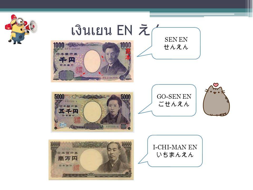 เงินเยน EN えん I-CHI-MAN EN いちまんえん SEN EN せんえん GO-SEN EN ごせんえん