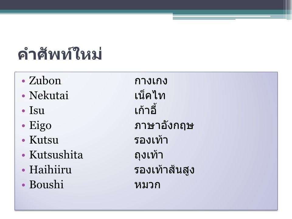 ไวยากรณ์ -(wo)Kudasai ในภาษาไทยแปลว่า ขอ นำมาใช้ใน การซื้อของหรือการขอสิ่งของ เช่น คำนาม (wo) Kudasai.