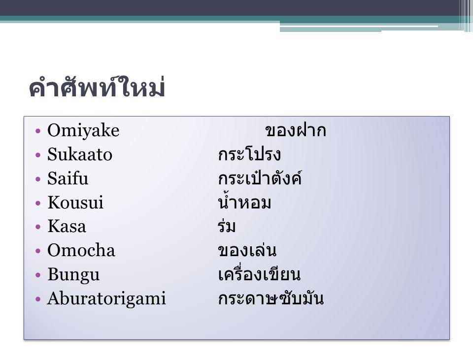 คำศัพท์ใหม่ Omiyake ของฝาก Sukaato กระโปรง Saifu กระเป๋าตังค์ Kousui น้ำหอม Kasa ร่ม Omocha ของเล่น Bungu เครื่องเขียน Aburatorigami กระดาษซับมัน Omiy